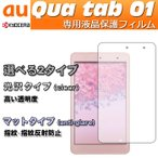 Qua tab 01 キュアタブ au quatab 京セラ液晶保護フィルム スクリーンプロテクター 光沢・マットタイプ 1枚 DM便送料無料