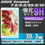ASUS Zenpad 7.0 / 8.0 / S8.0 / 10 用強化ガラス保護フィルム (エイスース・アスース) 透明ガラスフィルム 硬度9H 薄さ0.3mm DM便送料無料