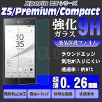 ソニー Xperia Z5 エクスペリア z5 compact / premium 強化ガラス ラウンドエッジ 保護フィルム 液晶 極薄 0.26mm DM便送料無料
