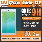 Qua tab 01 キュアタブ au quatab 京セラ エーユー 強化ガラス フィルム 硬度9H 薄さ0.3mm 透明ガラス 液晶保護 DM便送料無料
