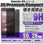 ソニー Xperia Z5 エクスペリア z5 compact / premium 覗き見防止強化ガラス ラウンドエッジ 保護フィルム 液晶 極薄 0.26mm ゆうパケット送料無料