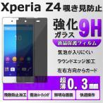 ソニー Xperia Z4 エクスペリア z4 SO-03G docomo/softbank/SOV31 au 覗き見防止強化ガラス ラウンドエッジ 保護フィルム 極薄 0.3mm ゆうパケット送料無料