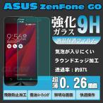 ASUS zenfone GO 用強化ガラス 液晶保護フィルム エイスース アスース ゼンフォン  透明ガラスフィルム 硬度9H 極薄0.26mm ゆうパケット送料無料