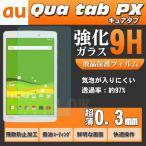 Qua Tab PX LGT31(au/LG社製) 強化ガラス quatabpx エーユー エルジー フィルム 硬度9H 薄さ0.3mm 透明ガラス 液晶保護 DM便送料無料