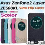 ASUS ZenFone2 Laser (ZE500KL) SIMフリー  3点セット【保護フィルム&タッチペン付】 メタリック風窓付 フリップビューカバ- 手帳タイプ  ゆうパケット送料無料