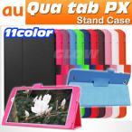 Qua tab PX キュアタブ au quatab LG LGT31 3点セット【保護フィルム&タッチペン付き】 2つ折りスマートケース カバー エーユー  DM便送料無料