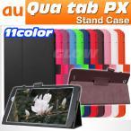 Qua tab PX キュアタブ au quatab LG LGT31 3点セット【保護フィルム&タッチペン付き】2つ折りスマートケース カバー エーユー  ゆうパケット送料無料