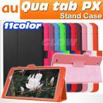 Qua tab PX キュアタブ au quatab LG LGT31 3点セット【保護フィルム&タッチペン】 2つ折りスマートケース カバー エーユー  ゆうパケット送料無料