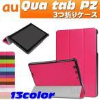 Qua tab PZ キュアタブ au quatab LG LGT32 3点セット【保護フィルム&タッチペン付き】 3つ折りスマートケース カバー エーユー  ゆうパケット送料無料