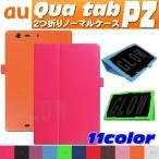 Qua tab PZ キュアタブ au quatab LG LGT32 3点セット【保護フィルム&タッチペン付き】 2つ折りノーマルケース カバー エーユー  ゆうパケット送料無料