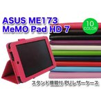 ASUS MeMO Pad HD 7 ME173 3点セット【保護フィルム&タッチペン】 タブレット ケース エイスース/アスス メモパッド スマートカバー DM便送料無料