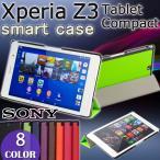 ソニー Sony Xperia(TM) Z3 Tablet Compact ケース 3点セット 3つ折りsmartcase PUレザー カバー ソニ エクスペリアz3 タブレットコンパクト DM便送料無料