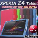 ソニー Sony Xperia Z4 Tablet 3点セット【タッチペン+液晶フィルム】 2つ折りノーマルPUレザーケース カバー DM便送料無料