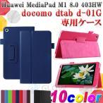 Docomo dtab d-01G(Huawei MediaPad M1 8.0 403HW) 3点セット【保護フィルム&タッチペン】 2つ折りsmartケース ドコモディータブ ゆうパケット送料無料