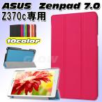 ASUS ZenPad 7.0(Z370C) 3点セット【保護フィルム&タッチペン】 3つ折り スマートケース エイスース/アスス ゼンパッド スタンドカバー DM便送料無料