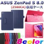 ASUS ZenPad S 8.0(Z580CA) 3点セット【保護フィルム&タッチペン】 2つ折り ケース エイスース  ゼンパッド スタンドカバー ゆうパケット送料無料