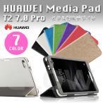 Huawei MediaPad T2 7.0 PRO  【3点セット 保護フィルム&タッチペン付き】   3つ折り メタル柄風 ケース ファウェイ メディアパッドt2 DM便送料無料