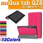 Qua tab QZ8 キュアタブ au quatab 3点セット【保護フィルム&タッチペン付き】 3つ折りスマートケース カバー エーユー  ゆうパケット送料無料