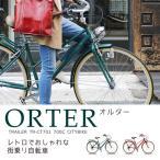 TRAILER 街乗り 自転車 ORTER(オルター) 700C シティーバイク 6段変速 TR-CT701  レッド グリーン [直送品]