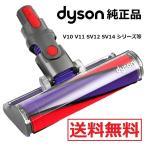 Dyson ダイソン 純正品 ソフトローラークリーンヘッド V10 V11 SV12 SV14 シリーズ専用 Soft roller cleaner head 正規品