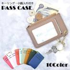 パスケース かわいい 定期入れ レディース ファスナー付き ファスナー コインケース 財布 icカード コインケース付き 2枚 3枚 ストラップ カードケース IC