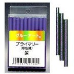 カラースティック・プライマリー・紫色20本入り