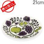 赤字売切り価格 アラビア Arabia パラティッシ パープル プレート 21cm 皿 食器 磁器 1005606 Paratiisi Purple Plate 北欧 ギフト 贈り物【5%還元】