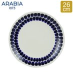 アラビア 皿 26cm 260mm プレート 丸皿 食器 調理器具 磁器 コバルトブルー フィンランド 北欧 贈り物 トゥオキオ 8382 Arabia Plate flat Tuokio Cobalt blue