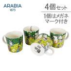 アラビア Arabia 生誕100周年記念 ムーミンマグ ジュビリー 4個セット 1個はメガネマーク付き 1006386