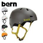 バーン Bern Macon メーコン Matte VM2EMCG サイクリング ヘルメット