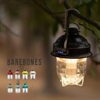 【GWもあすつく】 ベアボーンズ リビング ランタン ビーコンライト LED Barebones Living アウトドア キャンプ ライト