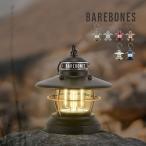 【GWもあすつく】 ベアボーンズ リビング ランタン ミニエジソン ランタン LED Barebones Living Mini Edison Lantern LIV-27