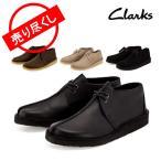 クラークス CLARKS デザートトレック Desert Trek レザー 靴