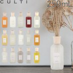 Yahoo!GulliverOnlineShopping Yahoo!店クルティ CULTI ホームディフューザー スタイル 250mL ルームフレグランス Home Diffuser Stile スティック インテリア 天然香料 イタリア