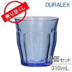 デュラレックス Duralex ピカルディー PICARDIE 310cc 4個セット カフェグラススタイリッシュクリアグラス 強化耐熱ガラス製 透明コップ タンブラー