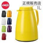 EMSA エムサ 魔法瓶 BASIC ベーシックポット Basic 1L 保温・保冷ポット