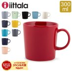 イッタラ iittala ティーマ マグカップ 300mL マグ 北欧 Teema Mug コップ 磁器 食器 フィンランド