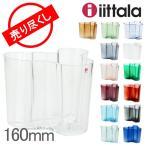 ショッピングイッタラ イッタラ iittala アルヴァ・アアルト 花瓶 ベース Aalto Vase インテリア フラワーベース 160mm