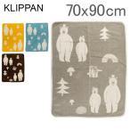 クリッパン KLIPPAN  コットン シュニール ブランケット TOGETHER 70×90cm Cotton Chenille Blankets ひざ掛け 毛布 オフィス ふわふわ 北欧ブランド
