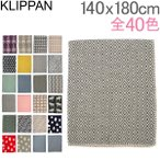 クリッパン Klippan ブランケット シュニール コットン 大判 ひざ掛け 140×180cm 毛布 北欧雑貨