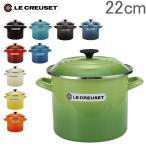 ショッピングルクルーゼ ルクルーゼ 寸胴鍋 7.6L 22cm シチュー 煮込み鍋 ストックポット 調理器具 キッチン用品 N4100-22 Le Creuset Stockpot 8qt