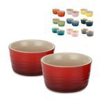 ル・クルーゼ Le Creuset グラタン皿 ラムカン (L) 200mL 2個セット 91002800 GRES SMALTATO SET 2 RAMEQUIN 耐熱 オーブン
