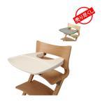 リエンダー Leander ハイチェア用 トレイ テーブル 305500 Tray for high chair ハイチェア トレー ベビーチェア 赤ちゃん 食事
