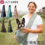 ショッピングキャリーバッグ 4 レイジー レッグス 4 Lazy Legs キャリーバッグ ペットスリング 8718144960 PET CARRIER POCKET CANVAS 抱っこ紐 小型 犬 猫 正規販売店