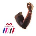 マクダビッド Mcdavid 腕用サポーター 6566 パワーアームスリーブ (2個入) PERFORMANCE Compression Arm Sleeves / pair スポーツ トレーニング