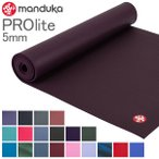 MANDUKA マンドゥカ MATS ヨガマット PROlite Mat プロライト 健康 エクササイズ ストレッチ