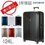 ショッピングサムソナイト サムソナイト Samsonite スーツケース 124L 軽量 ネオパルス スピナー 81cm 65756 Neopulse SPINNER 81/30 キャリーバッグ 1年保証