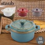 ストウブ Staub ミニココット ラウンド 10cm Mini Cocotte Round キッチン用品 セラミック 調理器具