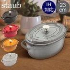 Staub ストウブ ピコココットオーバル Oval 23cm ホーロー 鍋 鍋 なべ 調理器具 キッチン用品 新生活