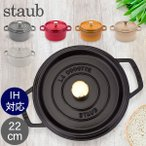 Staub ストウブ ピコ ココットラウンド Rund 22cm ホーロー 鍋 なべ 調理器具 キッチン用品